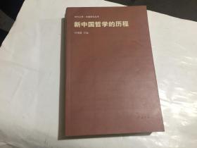 新中国哲学的历程- 时代之思.中国研究丛书
