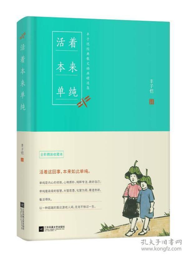 活着本来单纯:丰子恺散文漫画精品集