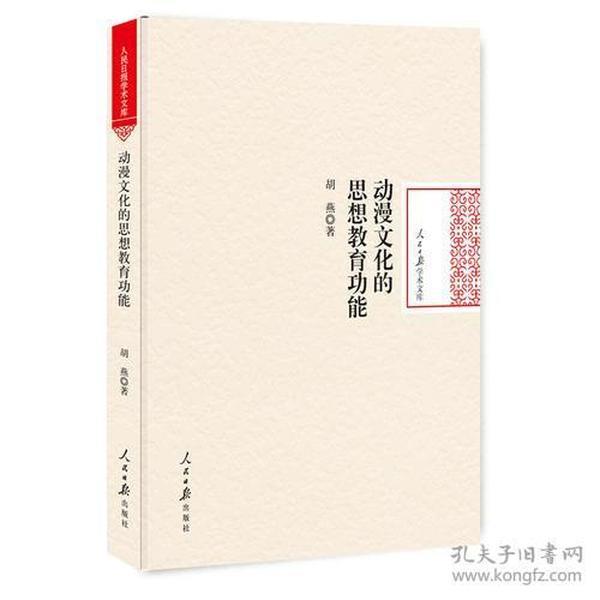 正版包邮A/动漫文化的思想教育功能(精装)/9787511548481/H2408