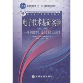 电子技术基础实验(第三版)——电子电路实验、设计及现代EDA技术