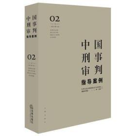 中国刑事审判指导案例2(增订第3版 危害国家安全罪 危害公共安全罪 侵犯公民人身权利 民主权利罪)