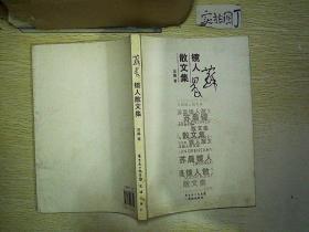 苏晨镜人散文集(签赠本)