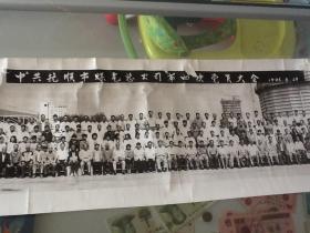 中共抚顺煤气总公司第四次党员大会1996.8.29(包邮
