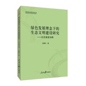 绿色发展理念下的生态文明建设研究:以甘肃省为例