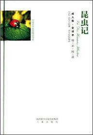 昆虫记(全译本 成人版)