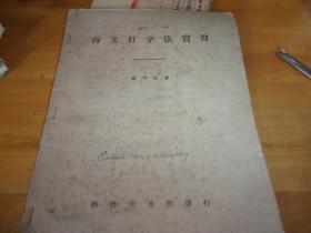 西文打字法实习--西文打字法实习【民国37年版】