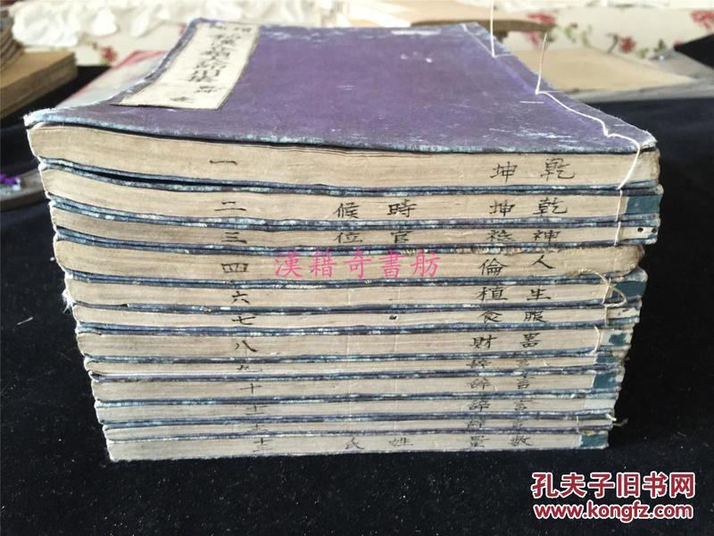 《增补合汉合类大节用集》存12册12卷(缺1卷)。日本版的《尔雅》,内收不少俗字,且注出处。分乾坤、人伦、官位、肢体、生植、服食、器财、姓氏等十余门。万延元年三刻,刻字较精,书品洁净
