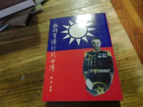 张将军谞行烈士传  有陈亚芳 写了一张信 还有三张照片,一张老照片,看图,,