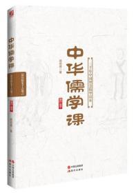 正版-中华儒学课  三千年中国智慧精读本