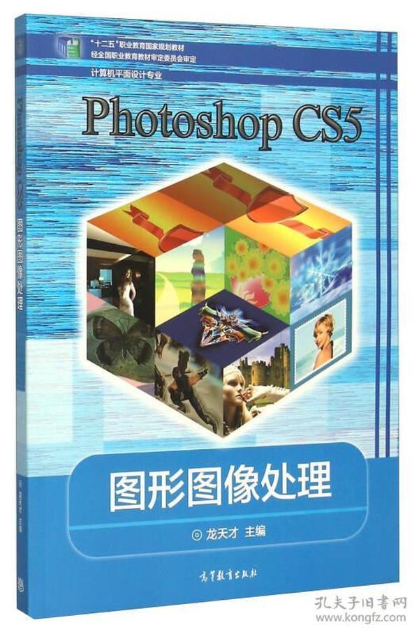 Photoshop CS5图形图像处理(计算机平面设计专业)