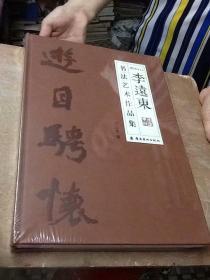 李远东书法艺术作品集 (全新未开封)8开精装