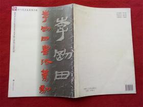 《李刚田书法篆刻》安徽教育出版社2006年1月1版1印8开好品