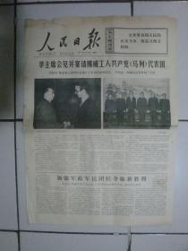 1977年2月13日《人民日报》(华主席会见挪威工人)共产党代表团