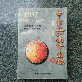 中国近代铜币图录 1997 评级.标价