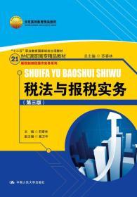 税法与报税实务(第三版)(21世纪高职高专精品教材·新税制纳税操作实务系列)