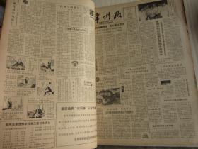 老版报纸:常州报1982年7月1日--9月28日 合订本  具体看图