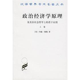 政治经济学原理     及其在社会哲学上的若干应用(上卷)—汉译世界学术名著丛书