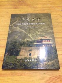 华夏脊梁:山海关长城博物馆基本陈列:[中英文本]