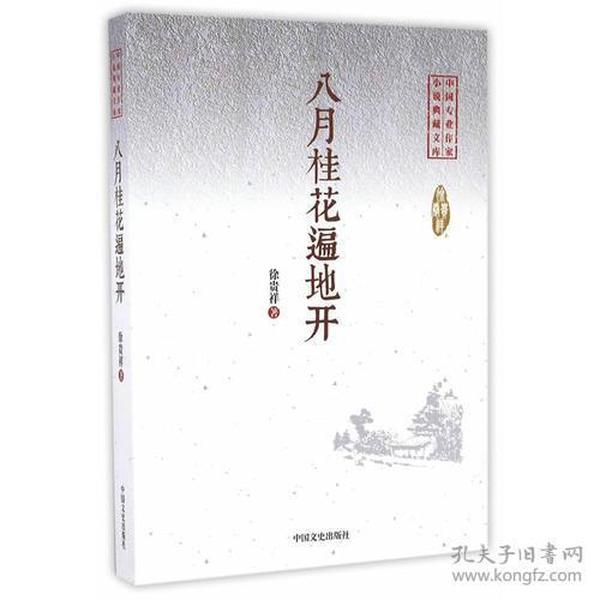 八月桂花遍地开(中国专业作家小说典藏文库)