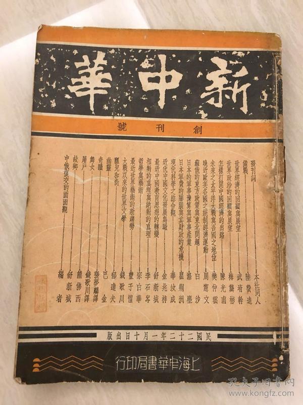 《新中华》杂志创刊号