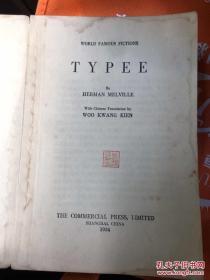 泰丕 英汉对照名家小说选 民国23年初版