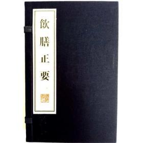 文华丛书系列:饮膳正要(文华丛书系列 宣纸12开 线装2册)