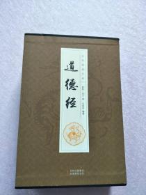 全民阅读文库-道德经(全六卷 16开)【实物图片】