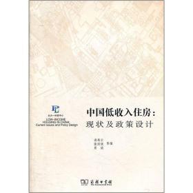 中国低收入住房·现状及政策设计