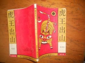 郑渊洁十二生肖童话之《虎王出山》1987  一版一印