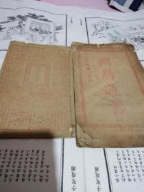 民国历书2本