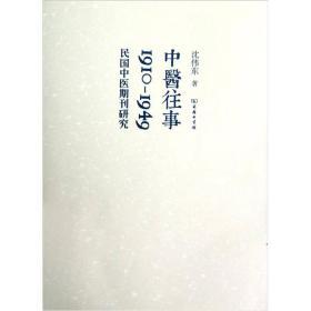 中医往事1910-1949 民国中医期刊研究