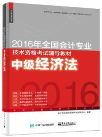中级经济法2016年全国会计专业技术资格考试辅导教材