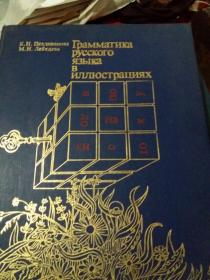 俄文 学习书,,,看图