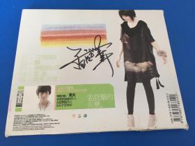 孟庭葦簽名【孟庭葦的炎夏 CD一張 】