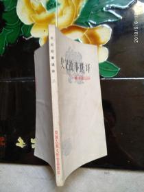 史记故事选译(二)
