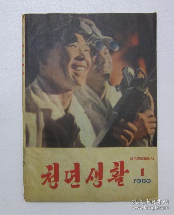 朝鲜文字 1980年第1期 청년생활 青年生活 16开56页