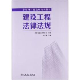 正版送书签bx~建设工程法律法规 9787512343443 河南省建设教育协