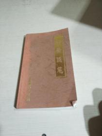 幻斋随笔(一版一印)