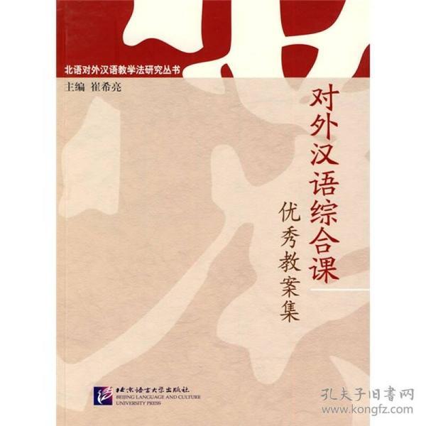 丛书研究汉语教学法对外托班教案我会洗澡了北语:对外汉语综合课图片