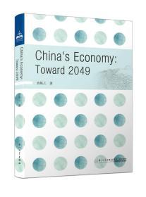 中国经济:迈向2049:toward 2049:英文