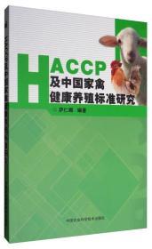 HACCP及中国家禽健康养殖标准研究