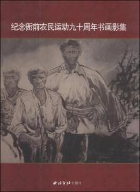 纪念衙前农民运动九十周年书画影集