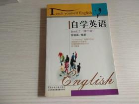 自学英语(第二册)无磁带