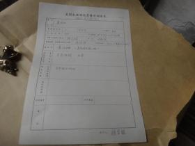 2:四川大学教授顾学稼手稿1页