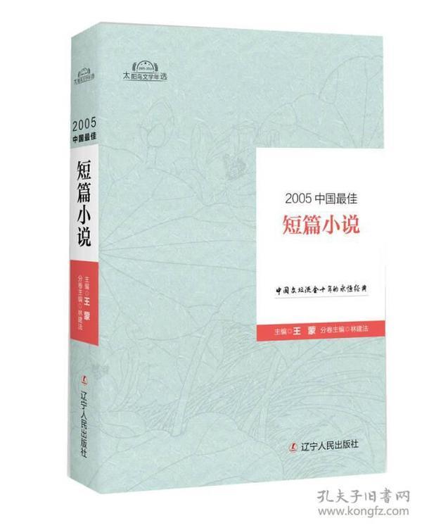 太阳鸟文学年选——2005中国最佳短篇小说