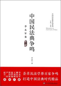 中国民法典争鸣(李永军卷)/中国民法典争鸣系列