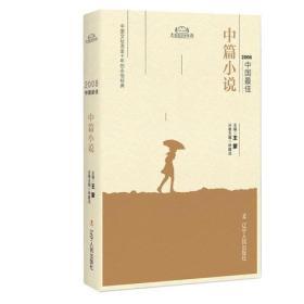2008中国最佳中篇小说