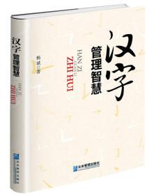 【正版未翻阅】汉字管理智慧