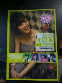 2009快乐女声星光闪耀全集4:百变美声郁可唯