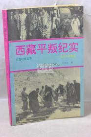 西藏平叛纪实